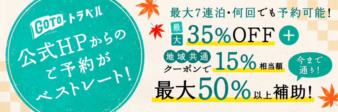 ★Go To travelキャンペーン対象予定プラン公開中★
