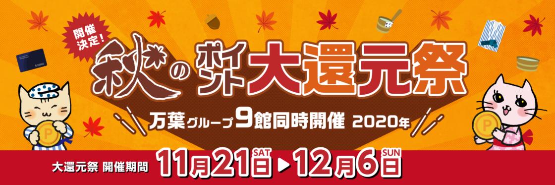 【万葉グループ9館同時開催!】秋のポイント大還元祭