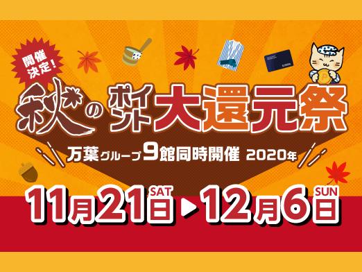 【11月21日(土)より】<br>秋のポイント大還元祭