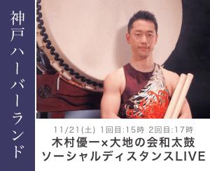 木村優一×大地の会和太鼓ソーシャルディスタンスLIVE