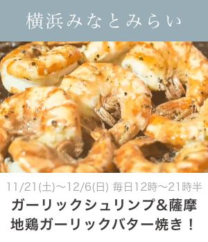 ガーリックシュリンプ&薩摩地鶏ガーリックバター焼き!