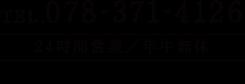 TEL.078-371-4126 24時間営業/年中無休