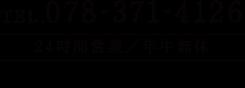 TEL.0465-23-1126 24時間営業/年中無休