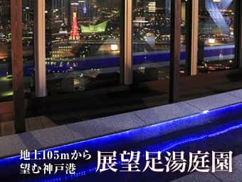 展望足湯庭園 地上105mから望む神戸港