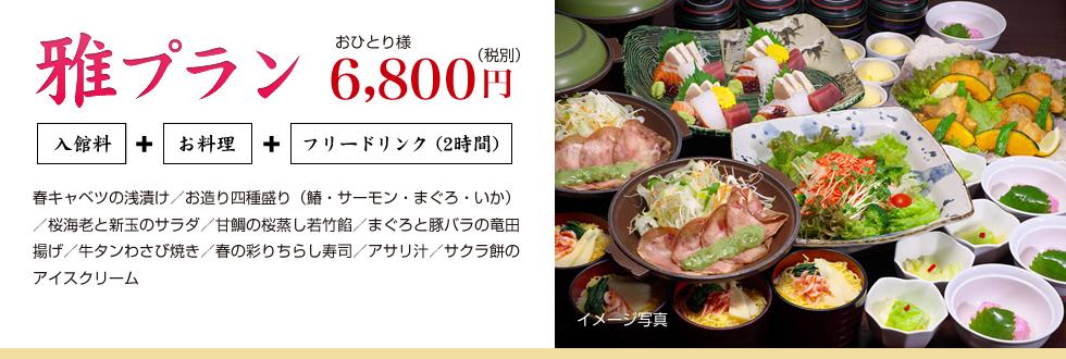 華プラン おひとり様4,700円(税別)
