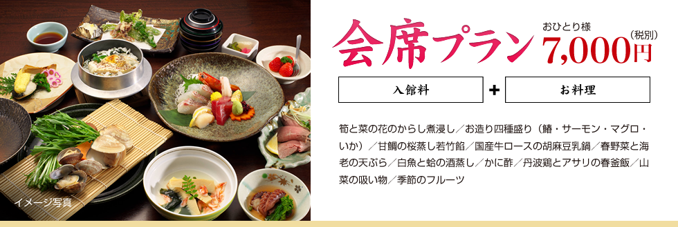 ふぐプラン おひとり様7,000円(税別)