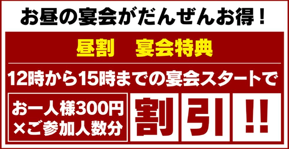 日曜日~木曜日の宴会がお得!