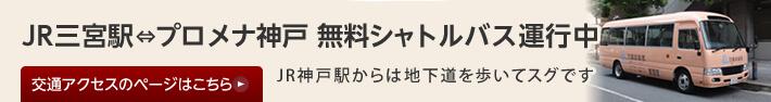 JR三宮駅⇔プロメナ神戸 無料シャトルバス運行中 交通アクセスのページはこちら