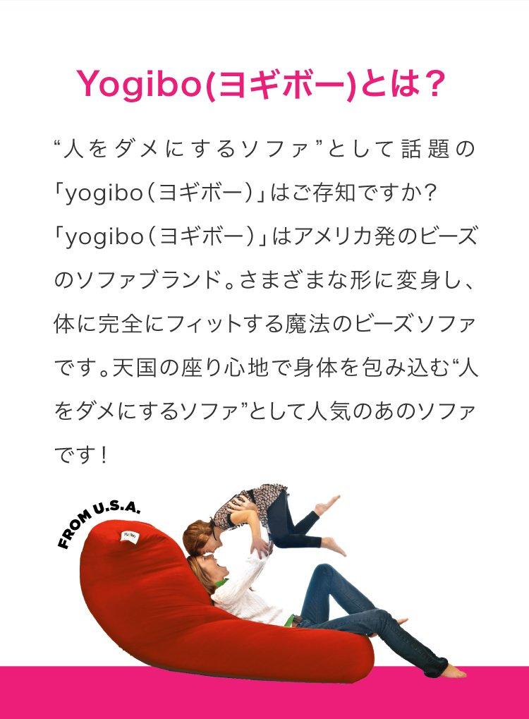 Yogibo(ヨギボー)とは?
