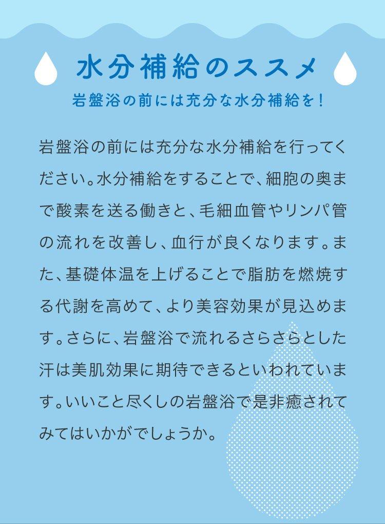 Yogiboと岩盤浴の説明