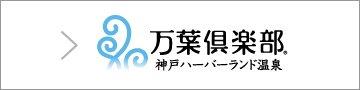 神戸万葉倶楽部サイトリンクボタン