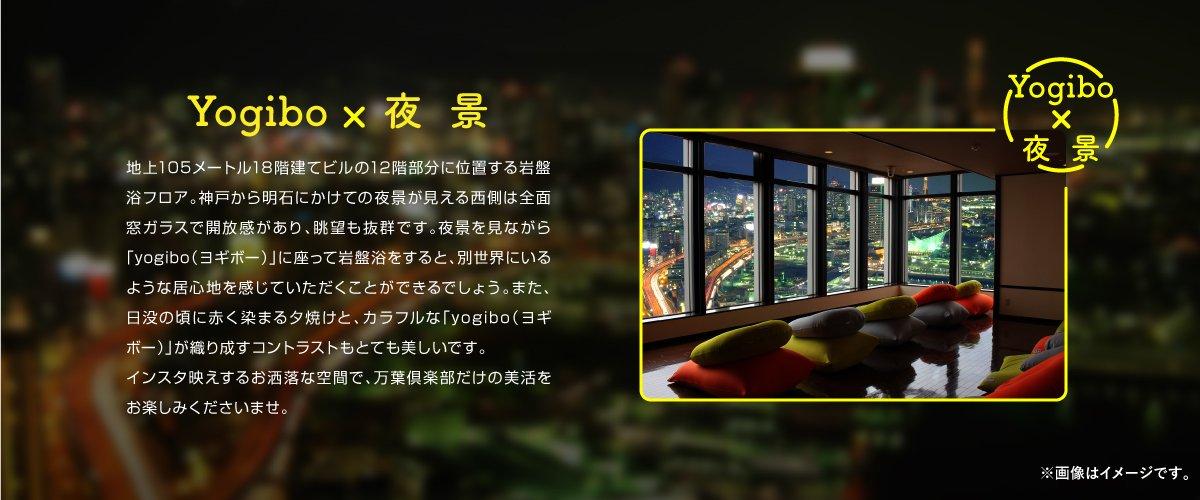Yogiboと神戸の夜景
