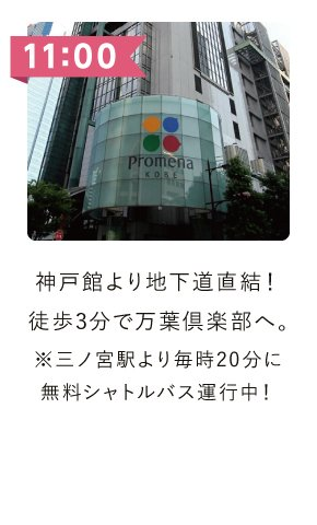 万葉倶楽部は神戸駅から徒歩3分のプロメナ神戸内にございます