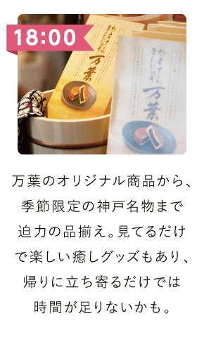 自慢のお土産処は万葉オリジナル商品から季節限定の神戸の名物まで充実した品ぞろえです