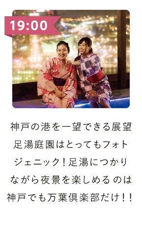 神戸を一望できる展望足湯庭園はフォトジェニック間違いなし!
