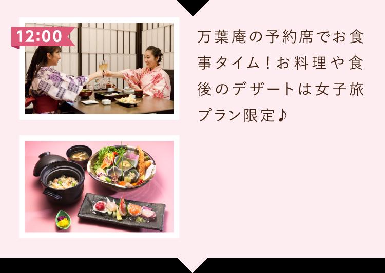 女子会プラン限定のコース料理とデザートを堪能できます!