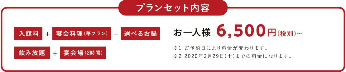 プランセット内容お一人様6500円
