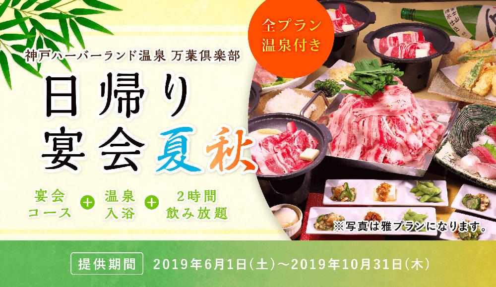 神戸駅より徒歩5分にある宿泊施設です。お得な春の宴会プランをご用意