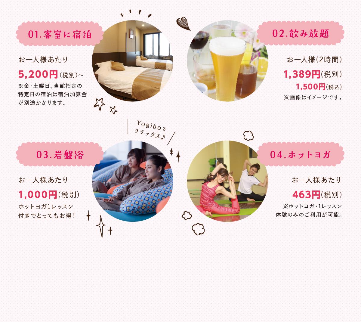 2時間飲み放題のオプションに加え、岩盤浴やホットヨガの利用も選べる充実ぶり!広々とした客室に宿泊ができる女子会プランがあるのは万葉倶_部神戸だけ!