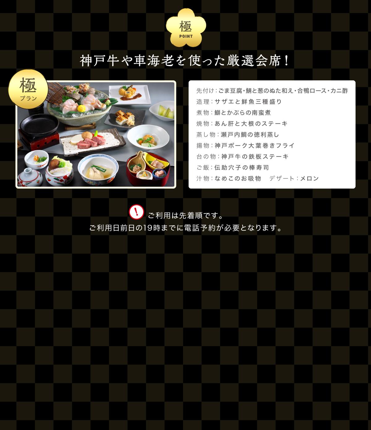 牛バラ肉と淡路玉葱のすき鍋や手巻き寿司をメインに、お作りや季節の料理を味わえる全8品の豪華なコース料理を堪能できます