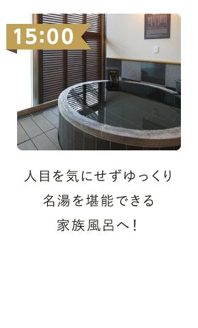 広々とした貸し切り風呂で人目を気にせず名湯を堪能できます