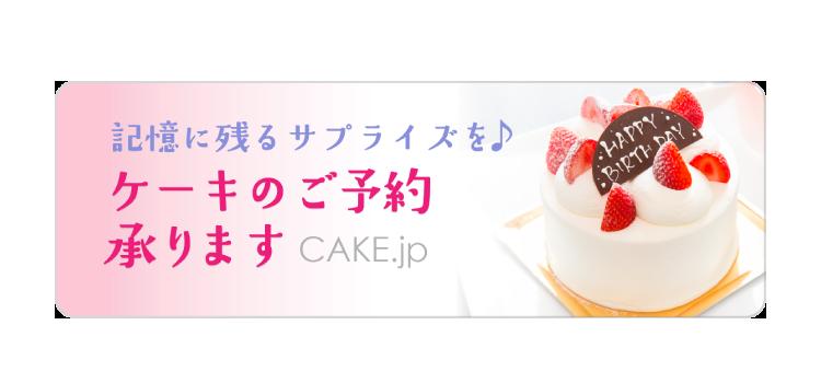 ケーキのご予約承ります