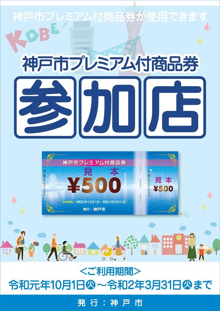 プレミアム 商品 券 神戸 市