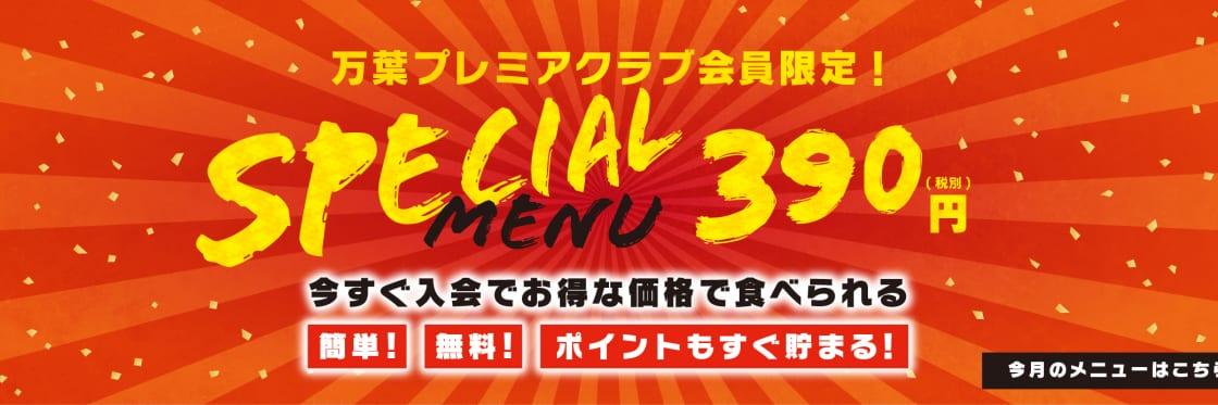 【会員様限定】今月のスペシャルメニューが登場!