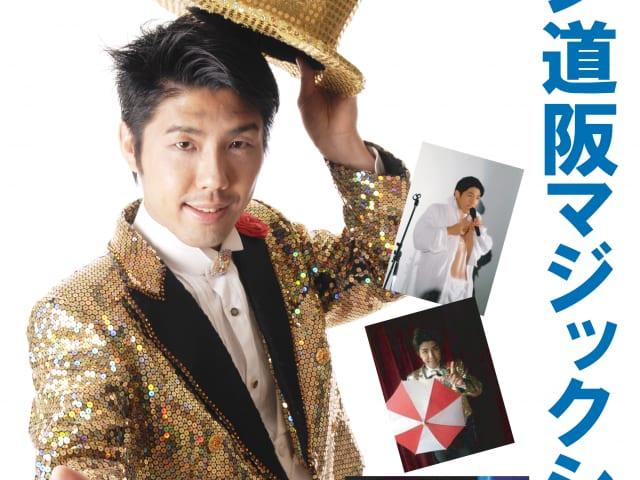 4月5日(日)ジョン道阪マジックショー