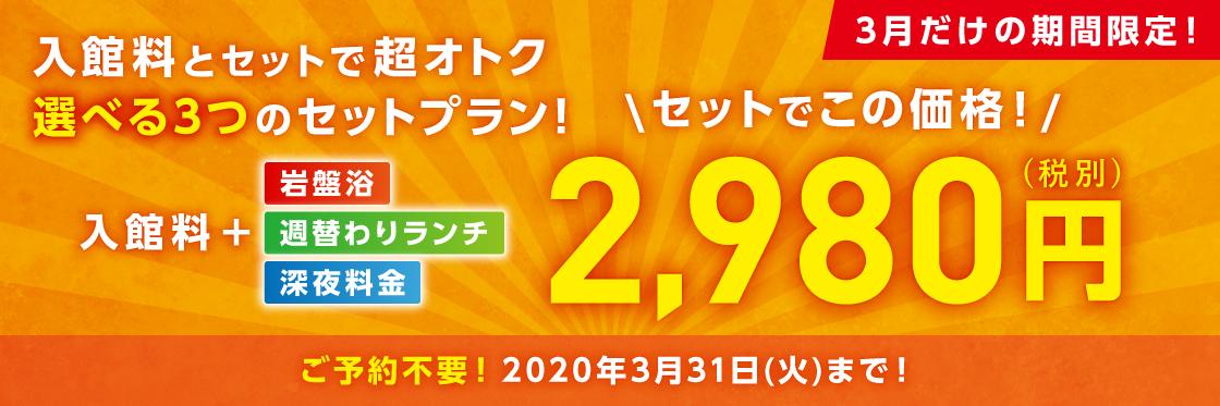 【期間限定】入館料とセットで超オトクな2,980セットプラン!