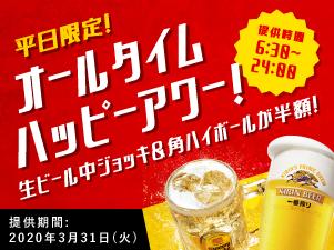 【平日限定】生ビール中ジョッキ&角ハイ...