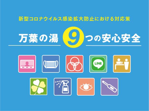 """""""9つの安心安全""""の取り組み・【6/1~】館内営..."""