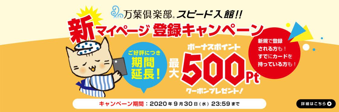 【延長決定】新マイページ登録キャンペーン