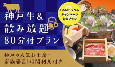 【GoTo対象】<br>神戸牛&80分飲み放題付プラン