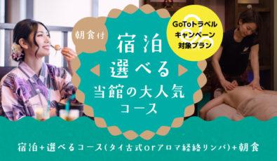 【GoTo対象】<br>選べる当館大人気コース
