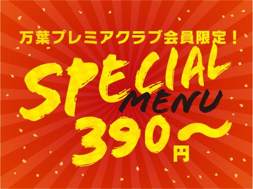 【会員様限定】今月の会員様特別メニュー390...