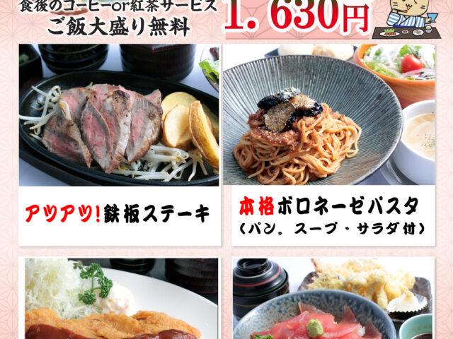 【期間限定】選べる定食メニュー