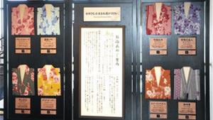 yukatarobe