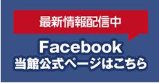 最新情報配信中 Facebook公式ページ