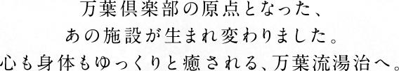 みなとみらいに、和情緒のオアシス。上質なくつろぎをご用意した、横浜みなとみらい万葉倶楽部。