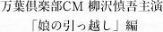 万葉倶楽部CM 柳沢慎吾主演「娘の引っ越し」編