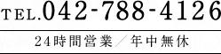 042-788-4126 24時間営業 年中無休