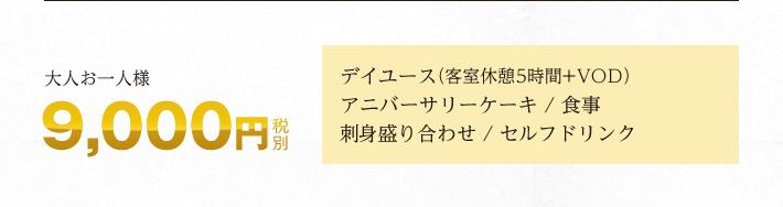 大人お一人様9,800円(税別)