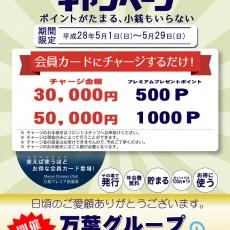 チャージキャンペーン★5/1~5/29