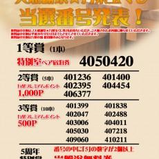 大感謝祭★万葉宝くじ当選番号発表!