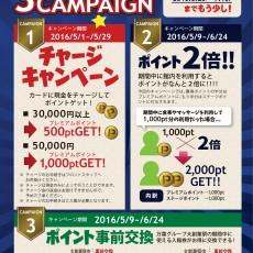 万葉グループ大創業祭★ポイントゲット3キャンペーン★