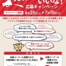 万葉グループ★大創業祭あったらいいなキャンペーン