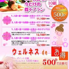 大創業祭ウェルネスキャンペーン【町田館限定】6/25~7/10