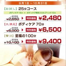 ボディ&フットケア秋のボディケアキャンペーン9/1~10/31