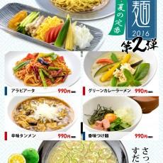 夏麺2016 第2弾